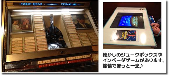 店内にあるジュークボックスとインベーダーゲーム画の写真
